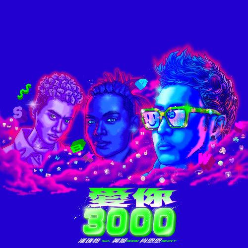 潘瑋柏-愛你3000