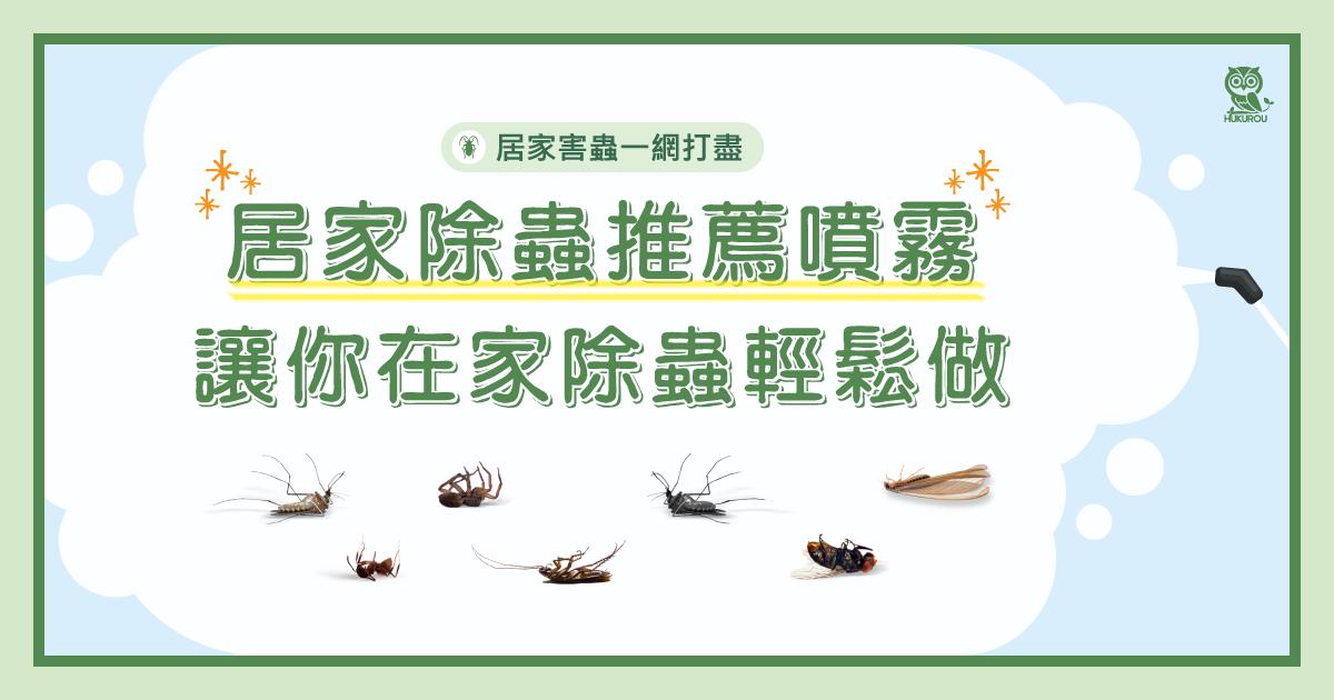 除蟲方法有哪些?居家除蟲推薦噴霧讓你在家裡除蟲輕鬆做!