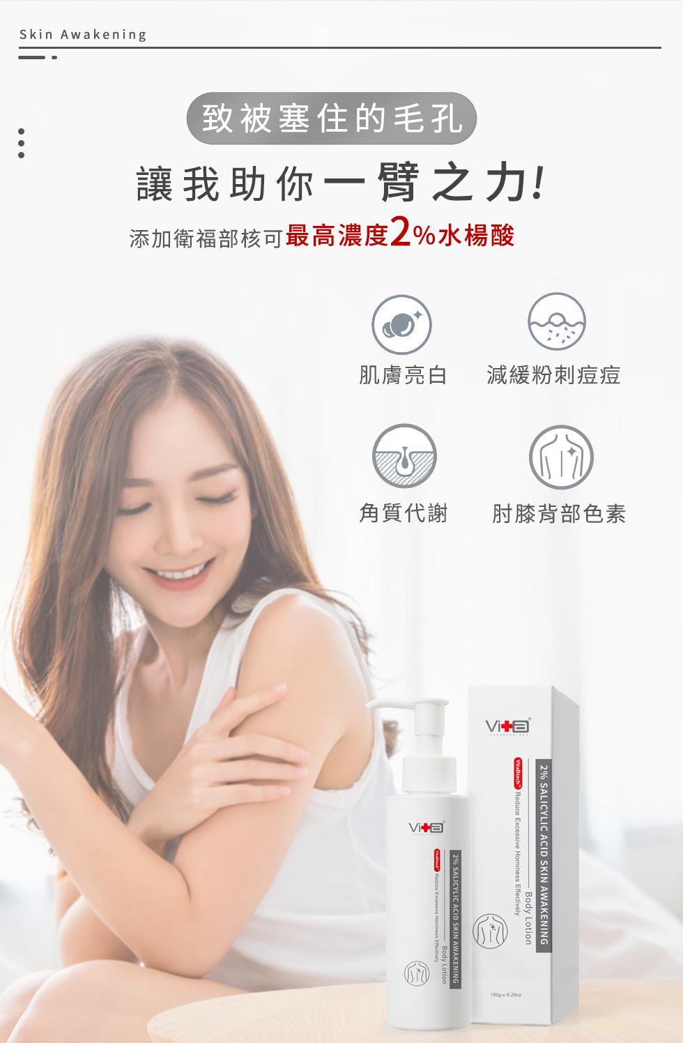 水楊酸改善肌膚助你一臂之力