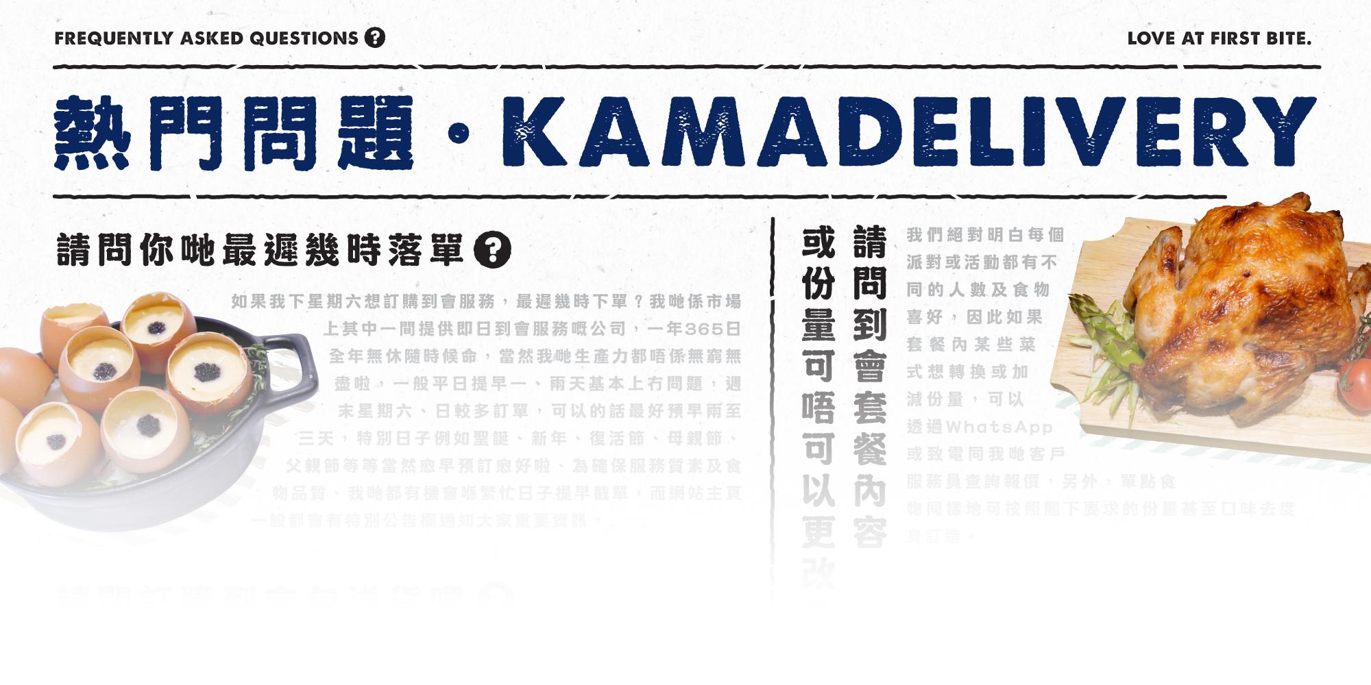 有關訂購Kamadelivery到會服務熱門的常見問題