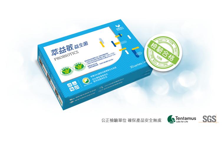 萃益敏益生菌SGS檢驗合格報告20220423
