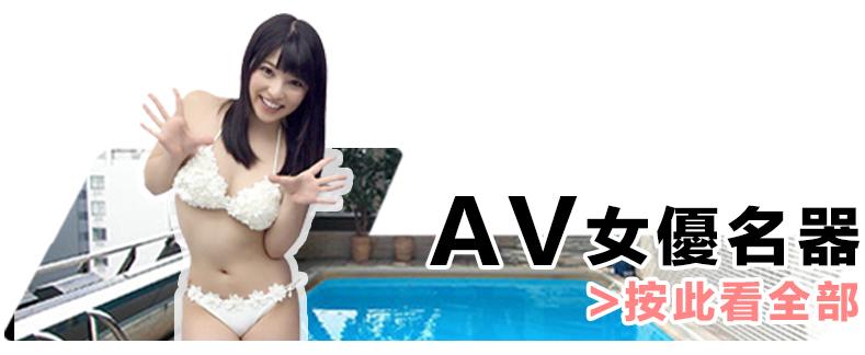 AV女優名器