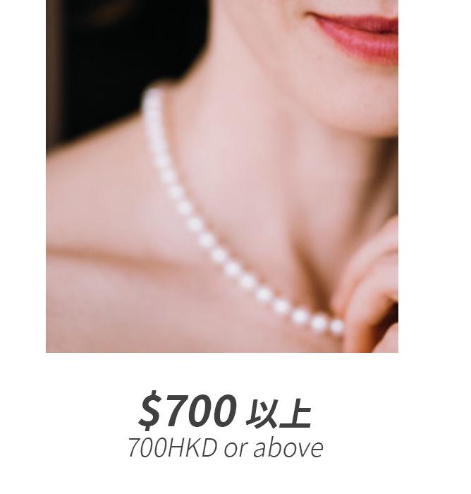 $700以上