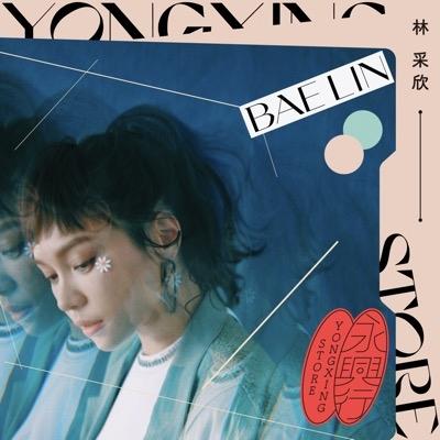 林采欣-永興行