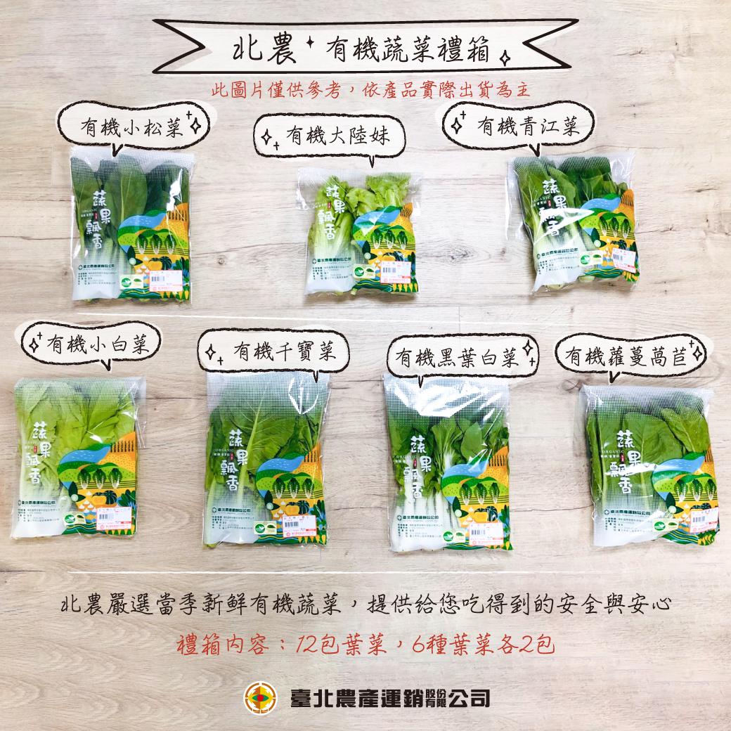 臺北農產【北農嚴選】》有機蔬菜葉菜多多禮箱$380 (宅配免運)