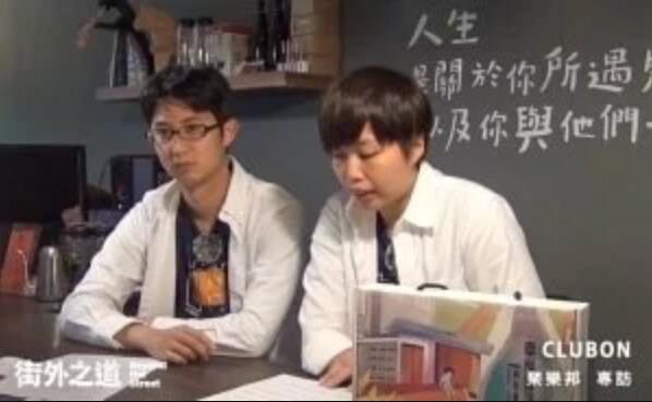 台北村落之聲 採訪報導 街外之道 社區營造 幸福製造公司 聚樂邦共同創辦人 吳亞軒 林志育