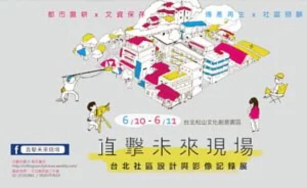 台北村落之聲 採訪報導 直擊未來現場 展覽