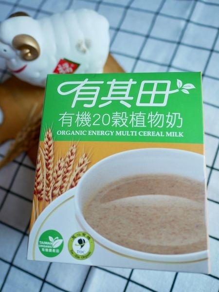 有機20穀微甜植物奶