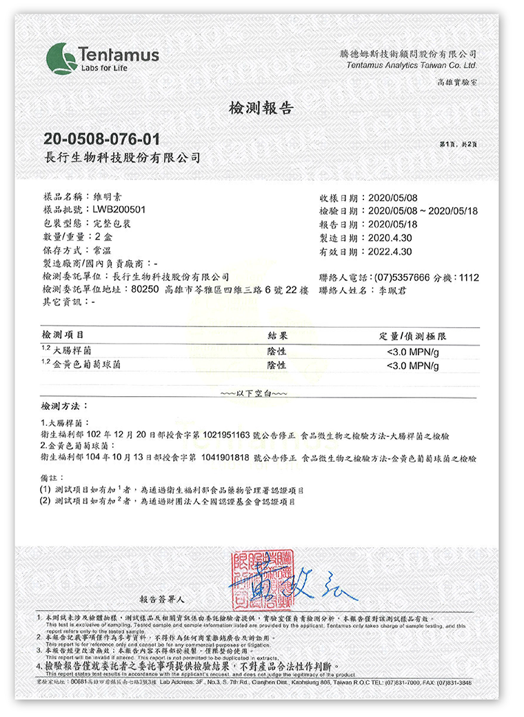 維明素SGS檢驗通過不含大腸桿菌、不含金黃色葡萄球菌20220430