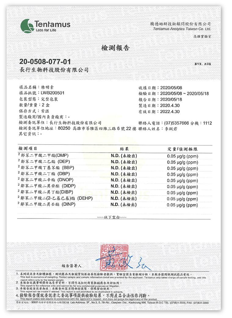 維明素SGS檢驗通過9項塑化劑檢測未檢出20220430