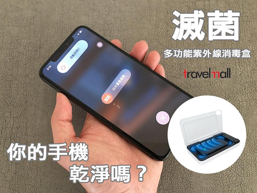 多功能 紫外線消毒盒 配備QI無線充電器 - Travelmall 瑞士品牌( 附實測影片開箱 )