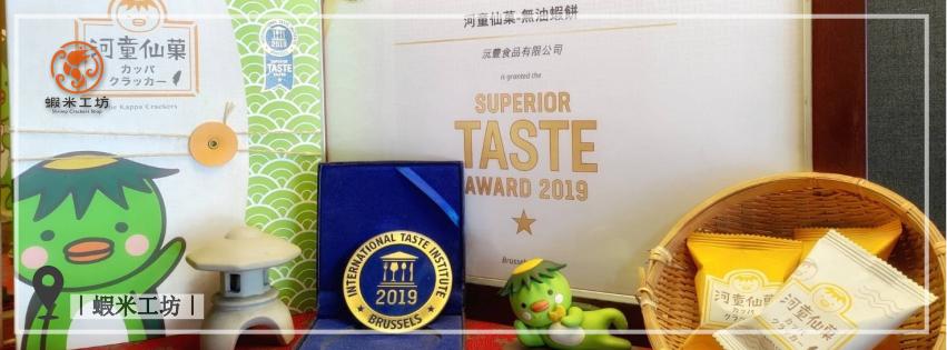 安平名產「蝦米工坊」蟬聯比利時ITQI風味絕佳大賞