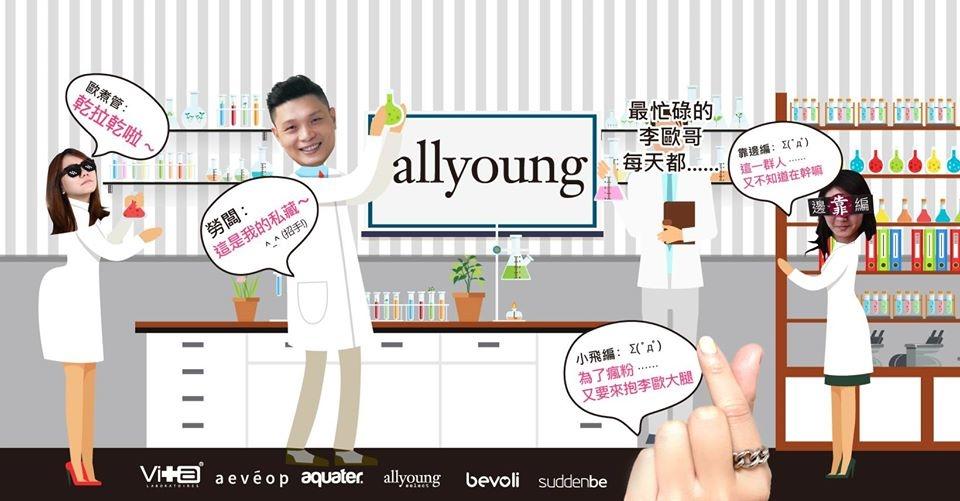 allyoung社團封面