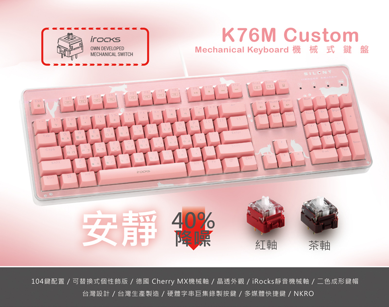 I-Rocks K76M Custom Pink Silent MechanicalSakura Editio