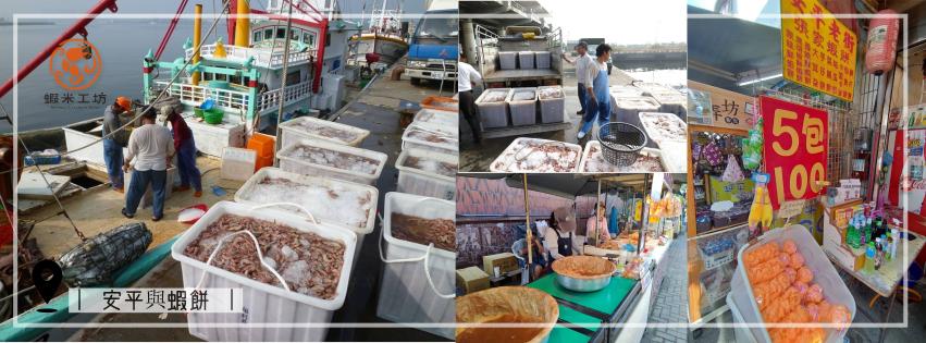 蝦米工坊的鮮蝦餅原料,來自真材實料的原始海味