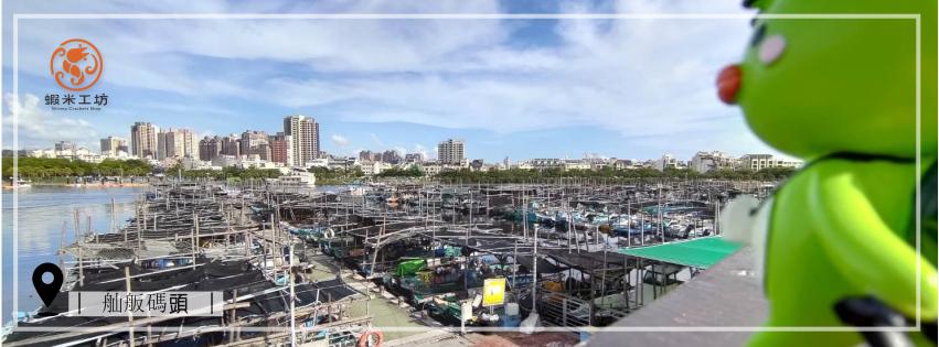 鮮蝦餅原料的產地「舢舨碼頭」