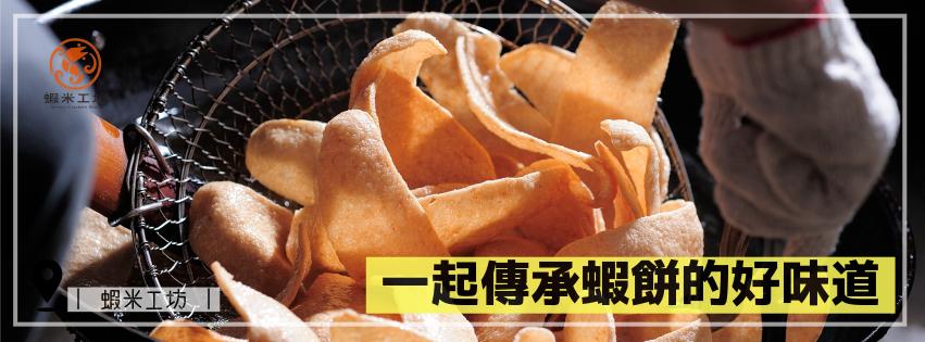 保留傳統文化,傳承鮮蝦餅的好味道