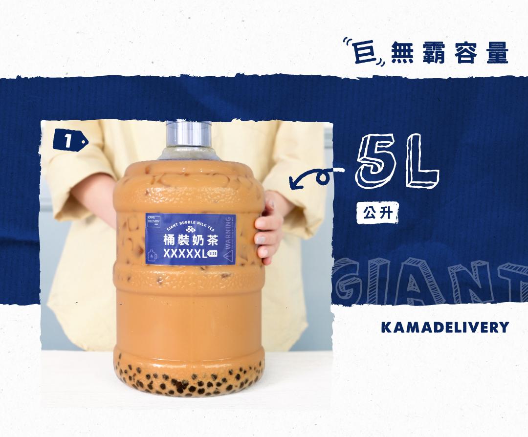 Kama Delivery推出的霸氣5公升桶裝珍奶到會飲品