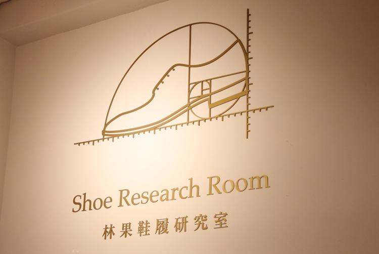 鞋履研究室