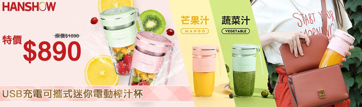 【限時優惠】HANSHOW USB 充電可攜式迷你電動榨汁杯 攜帶式果汁機
