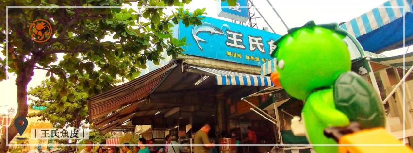 安平旅遊地圖第一站:王氏魚皮