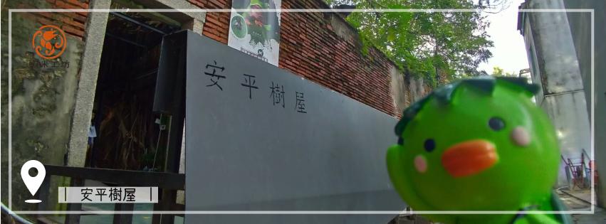 安平旅遊地圖第五站:安平樹屋