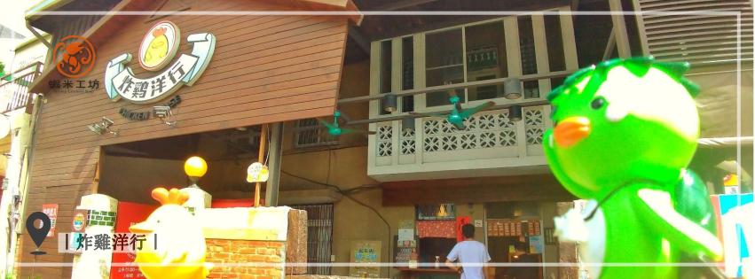安平旅遊地圖第六站:炸雞洋行