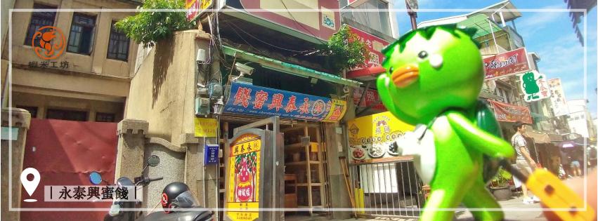 安平旅遊地圖第七站:延平老街中的永泰興蜜餞