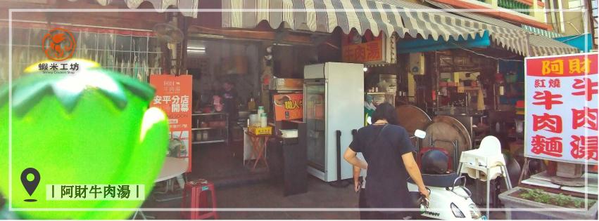 安平旅遊地圖第八站:午餐時間的阿財牛肉湯