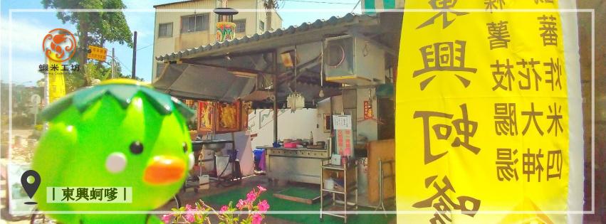 安平旅遊地圖第八站:午餐時間的東興蚵嗲