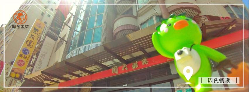 安平旅遊地圖第八站:午餐時間的周氏蝦捲