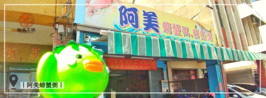 安平旅遊地圖第八站:午餐時間的阿美螃蟹粥
