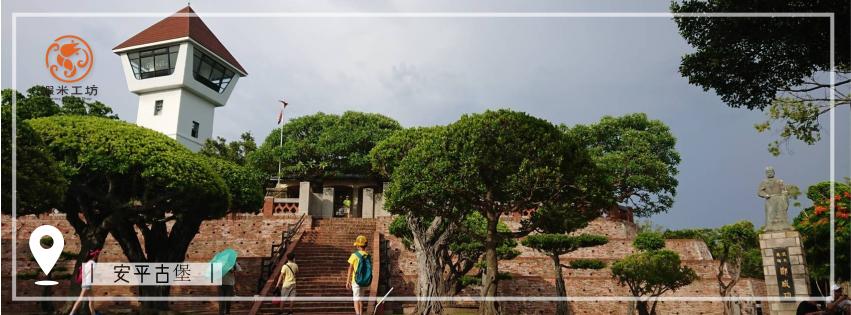 安平旅遊地圖第九站:安平古堡