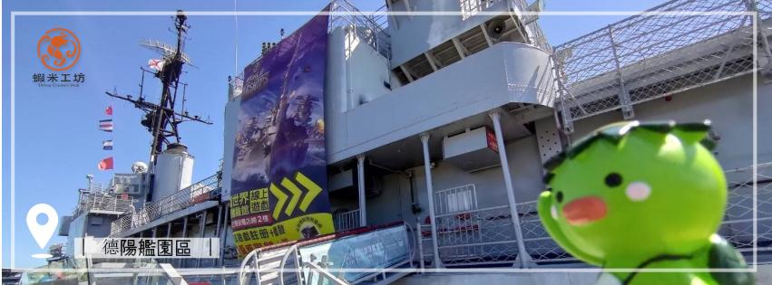 安平旅遊地圖第十二站:德陽艦