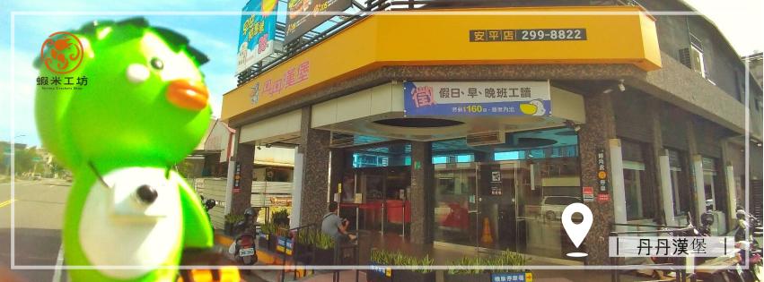 安平旅遊地圖第十五站:丹丹漢堡