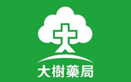 大樹連鎖藥局