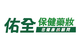 佑全保健藥妝&健康人生藥局
