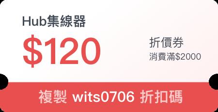 Hub集線器$120折價券