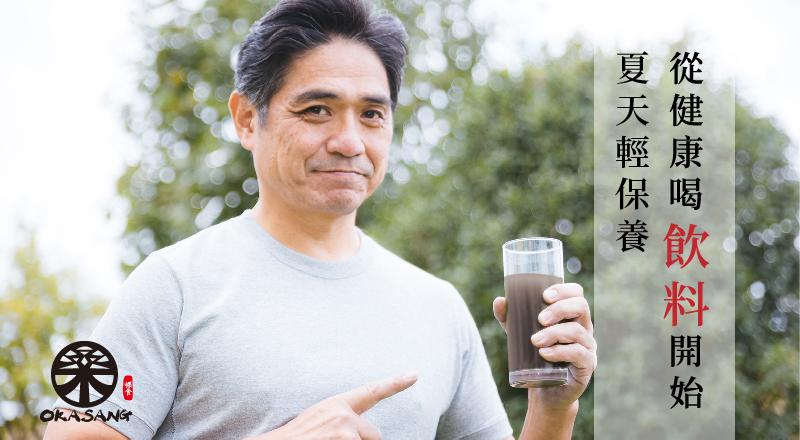 【養生知識】夏天輕保養,從健康喝飲料開始