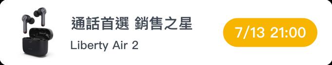 Liberty Air 2 7/13 21:00