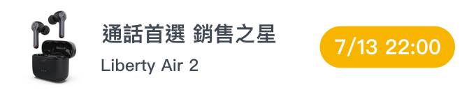 Liberty Air 2 7/13 22:00
