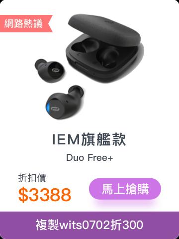 Duo Free+ 折扣價$3388