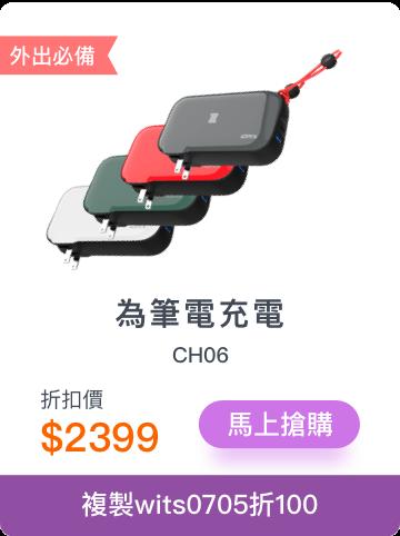 CH06 折扣價$2399