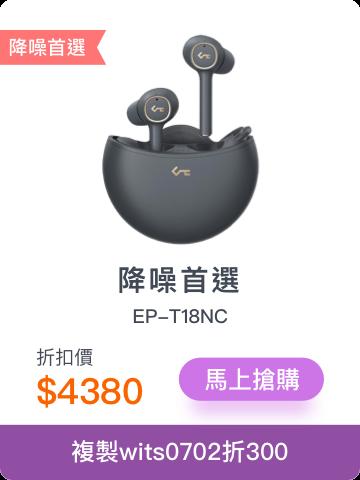 EP-T18NC 折扣價$4380