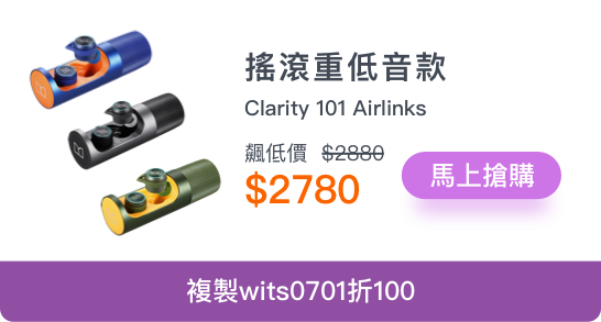 Clarity 101 Airlinks 飆低價$2780