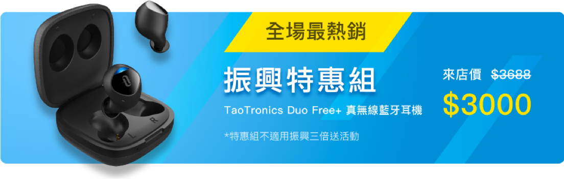 振興特惠組 TaoTronics Duo Free+ 來店價$3000