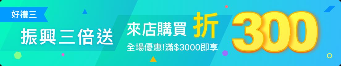 振興三倍送 來店購買滿$3000即享$300折扣