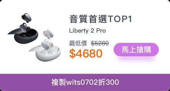 Liberty 2 Pro 飆低價$4680