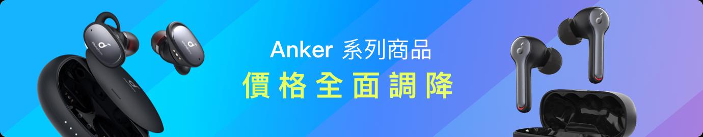 Anker系列商品價格全面調降