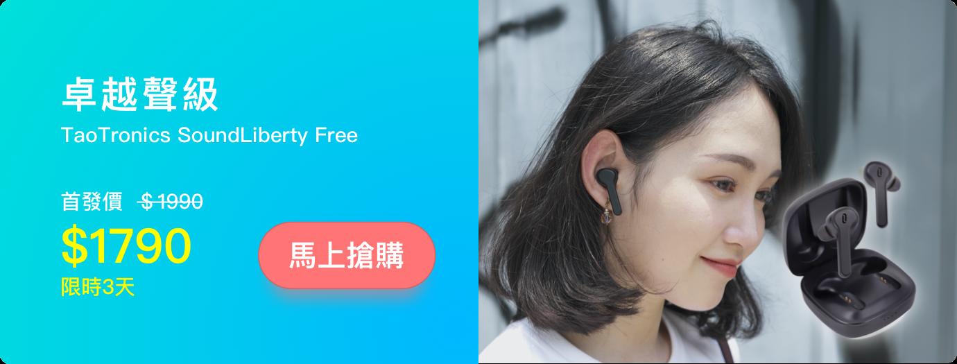 TaoTronics SoundLiberty Free 首發價$1790